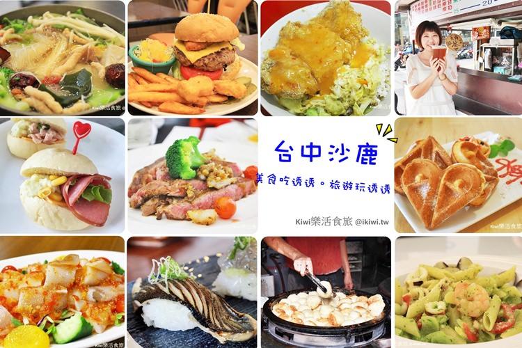 台中沙鹿美食|沙鹿美食小吃餐廳、IG必打卡夢幻景點大集合(附食尚玩家美食資訊)