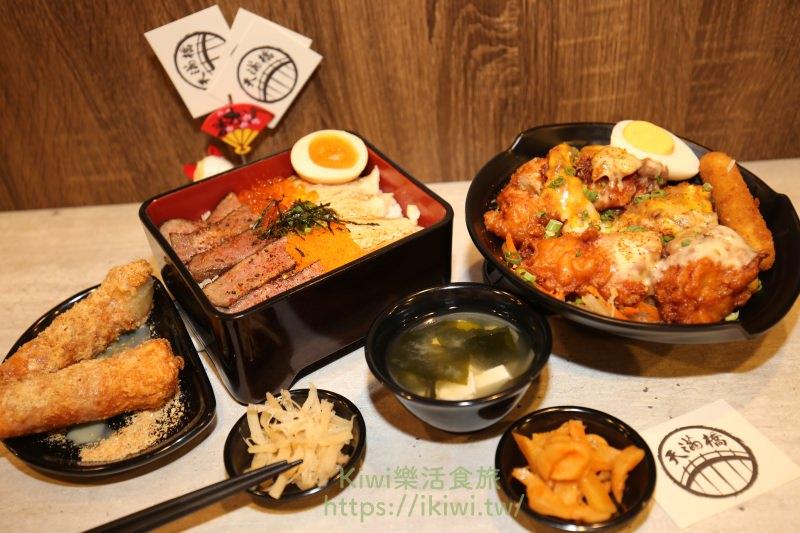 嘉義美食|天滿橋洋食專賣店 超平價日式定食丼飯130元起 已歇業