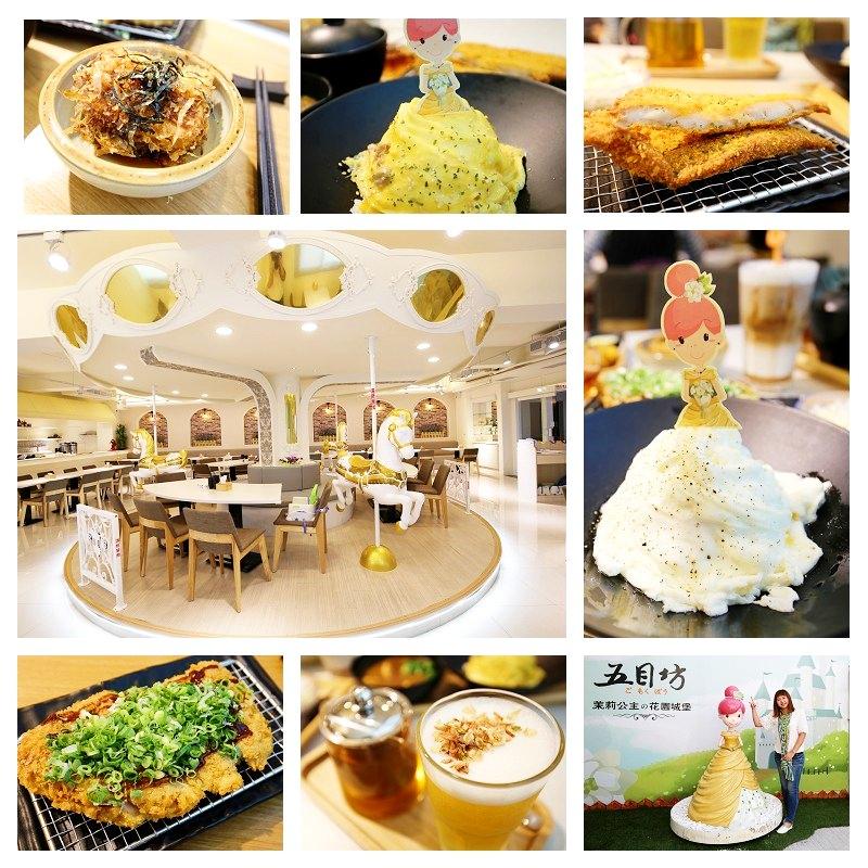 彰化美食|花壇五目坊茉莉公主的花園城堡 旋轉木馬親子餐廳 推薦赤味噌豬排玉子蛋包飯
