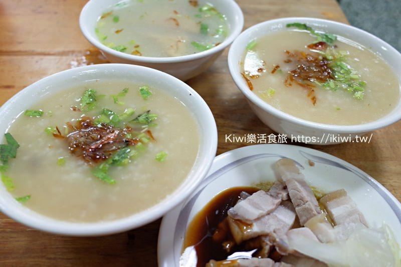 彰化美食|阿珠香菇肉粥 彰化在地古早味早餐