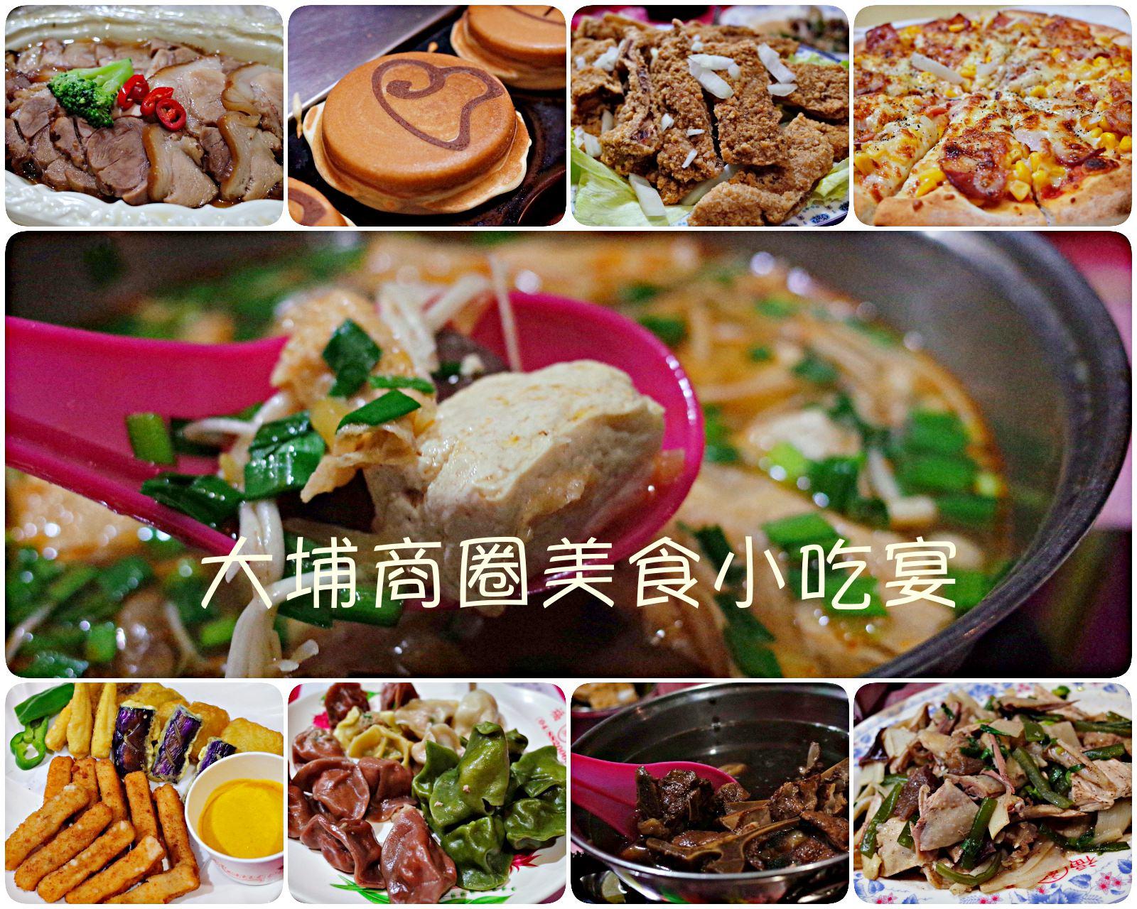 彰化美食推薦|大埔商圈美食小吃宴 精選20道銅板美食佳餚推薦