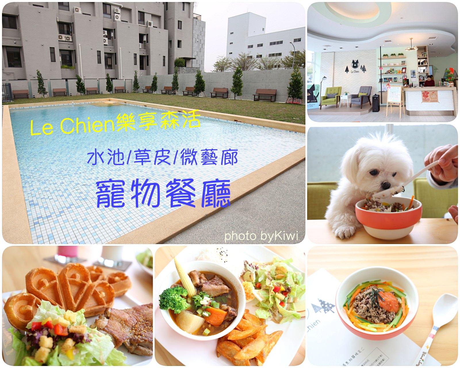台中南屯寵物餐廳推薦| Le Chien樂享森活寵物餐廳 毛小孩樂園 超大泳池/草皮奔跑/微藝廊