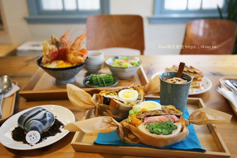 台南下午茶推薦|熨斗目花珈琲 珈哩 cafe WUDAO 中西區美食咖桑爆炸三明治、鏡面蛋糕誇張的美不勝收