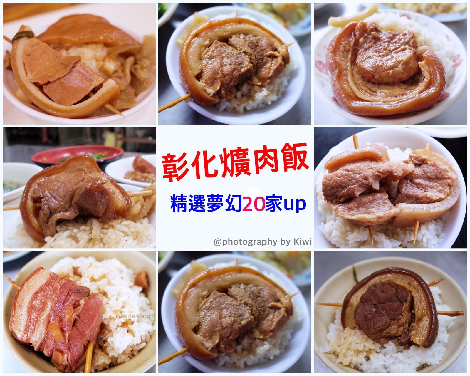 彰化爌肉飯推薦|24小時都有得吃控肉飯 彰化精選20家up爌肉飯小吃大搜索