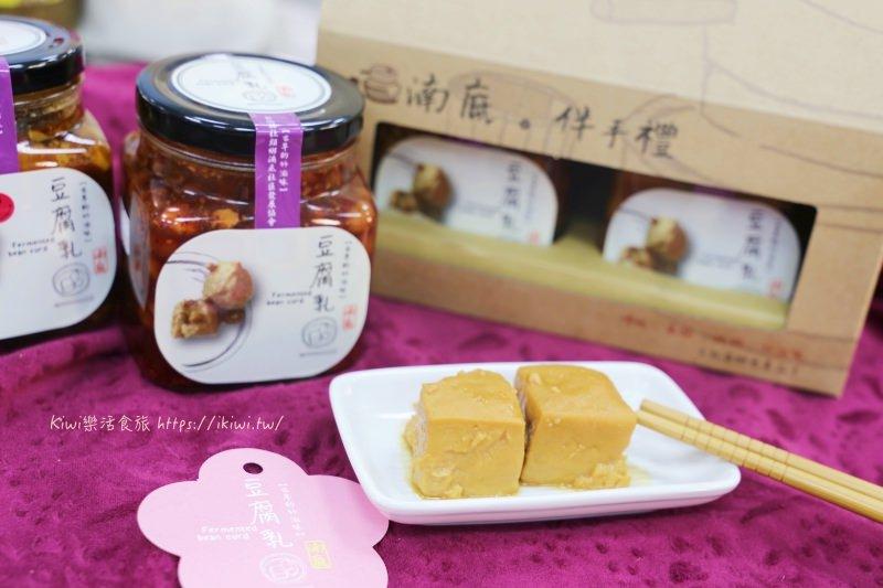 社頭伴手禮推薦|彰化手作豆腐乳 傳承美味越沉越香(適合豆腐乳料理風味餐)