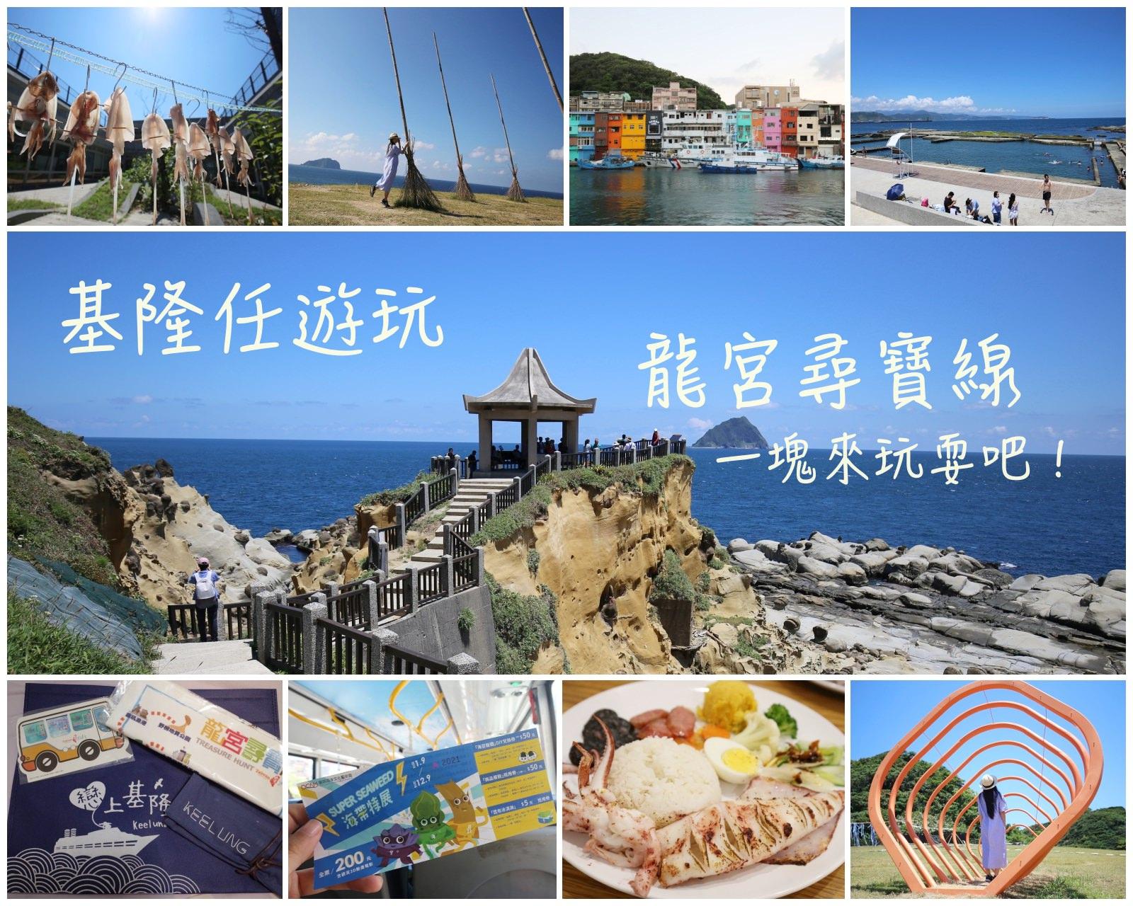 基隆一日遊推薦|台灣好行龍宮尋寶(東岸)線,基隆吃喝玩樂一把罩