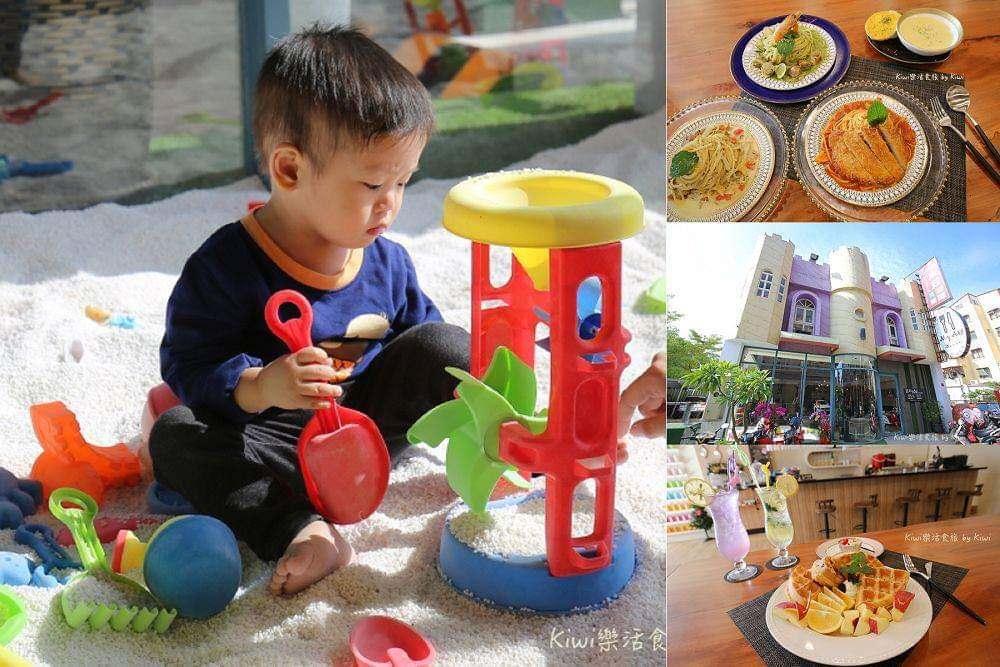 彰化親子餐廳推薦 麥雅特廚房MyArt 安適的空間環境,推薦白醬義大利麵、當季水果鬆餅、星空飲品,孩子的天堂沙池,聚會適合去處