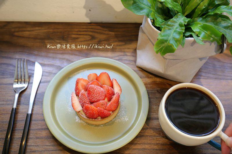 員林日佐甜室|彰化老宅咖啡店 慵懶的下午悠閒時光 日系甜點蛋糕咖啡推薦草莓卡士達塔、下午茶飲品