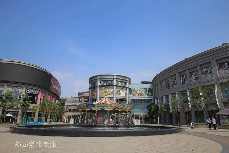 高雄草衙道Taroko Park Kaohsiung|大魯閣草衙道鈴鹿賽道樂園,以親子景點遊樂設施,全台獨家主題樂園(紅線草衙站)