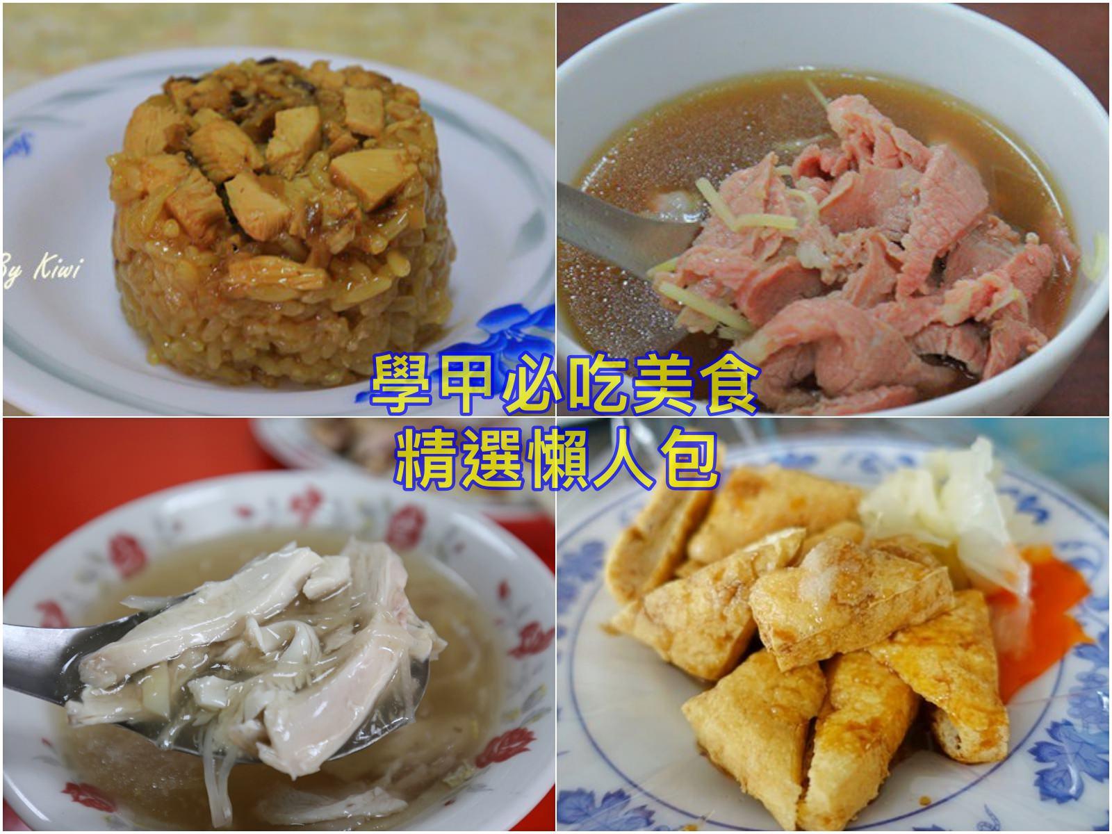 學甲必吃五家美食|台南學甲必吃美食推薦順德土產牛肉湯、市場雞蛋糕、獨有的雞肉米糕、臭豆腐、永通虱目魚粥