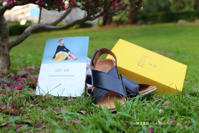 英國Strive美姿健康鞋|奧斯卡影后 艾瑪.湯普遜推薦 時尚舒適的機能美鞋!