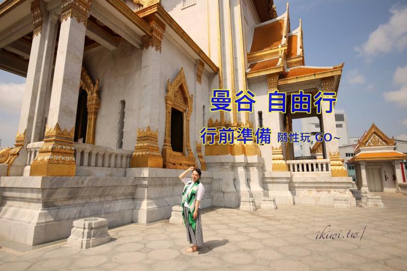 泰國曼谷自由行|行前準備篇:便宜機票、平價飯店、SIM卡、推薦票卷購買、簽證、換泰銖