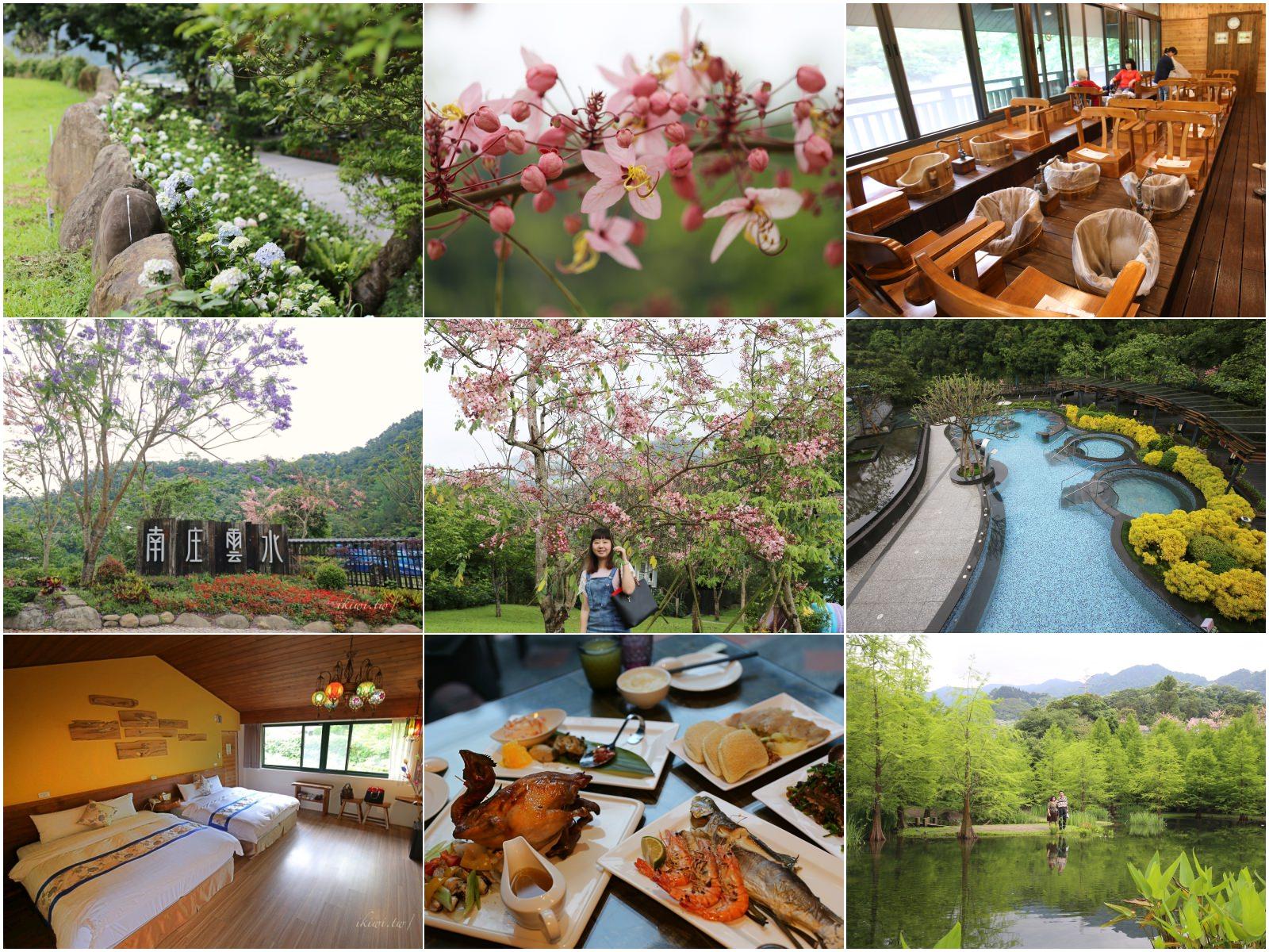 南庄雲水度假森林|花旗木步道繽紛絢麗登場,複合式度假莊園,一泊二食泡溫泉渡假去