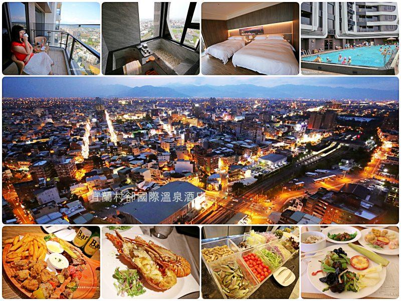宜蘭羅東村卻國際溫泉酒店|一泊二食,雙溫泉池、陽台遠眺蘭陽平原,精緻歐陸料理、星空酒吧360度景緻盡收眼底!