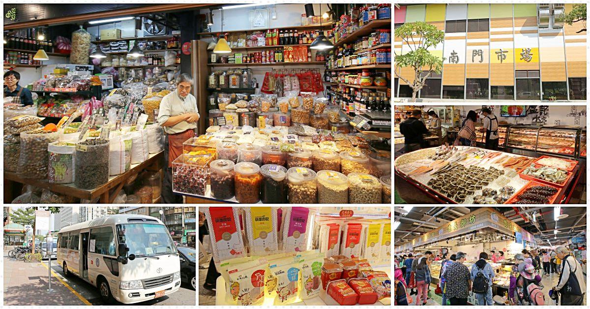 台北南門中繼市場|南門市場換新址,搭乘接駁車、地圖、老店美食懶人包