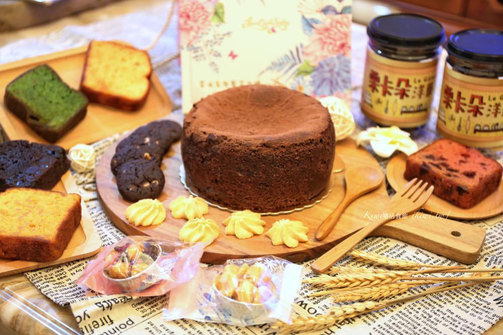 台南學甲隱藏版五星級甜點,學甲甜點栗卡朵洋菓子工坊