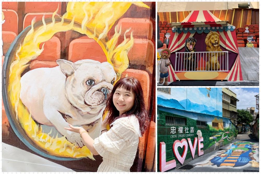 彰化忠權3D彩繪|彰化景點推薦全台唯一狗狗主題彩繪村,狗狗馬戲團、狗狗地景也跟來玩耍!