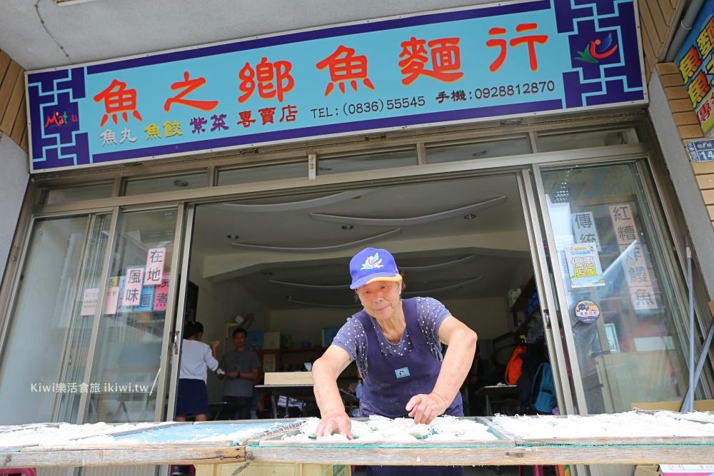 北竿魚之鄉魚麵行|馬祖北竿美食,魚肉做的麵條很Q彈,滿滿新鮮海味上桌,手工魚麵伴手禮