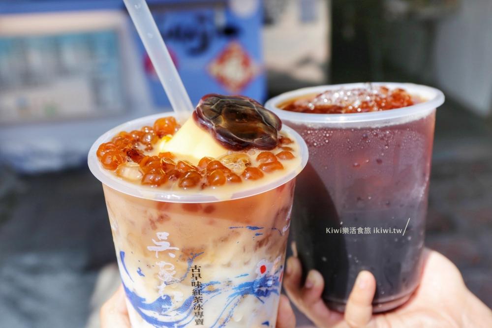 員林吳家紅茶冰中山店|員林飲料推薦古早味紅茶冰喝出創意咀嚼系飲品也能客製化,紅茶牛奶,高速公路前的飲料補給站