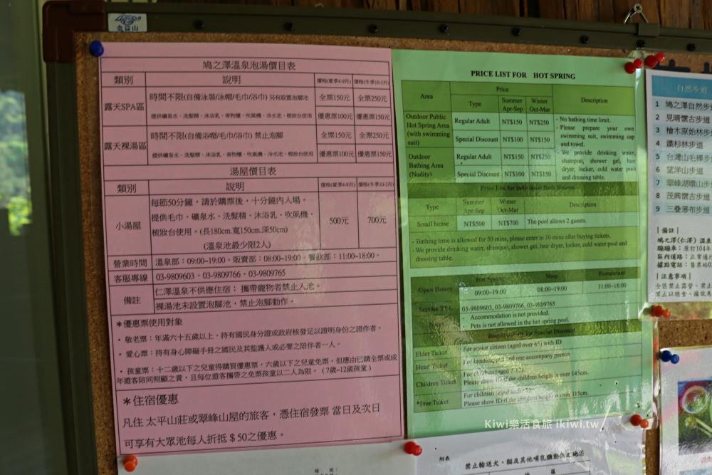 宜蘭鳩之澤溫泉門票資訊