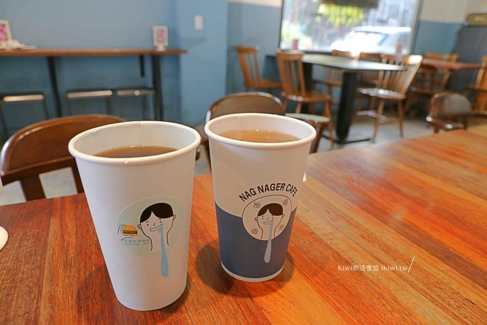 那個那個咖啡Naganger Cafe飲品