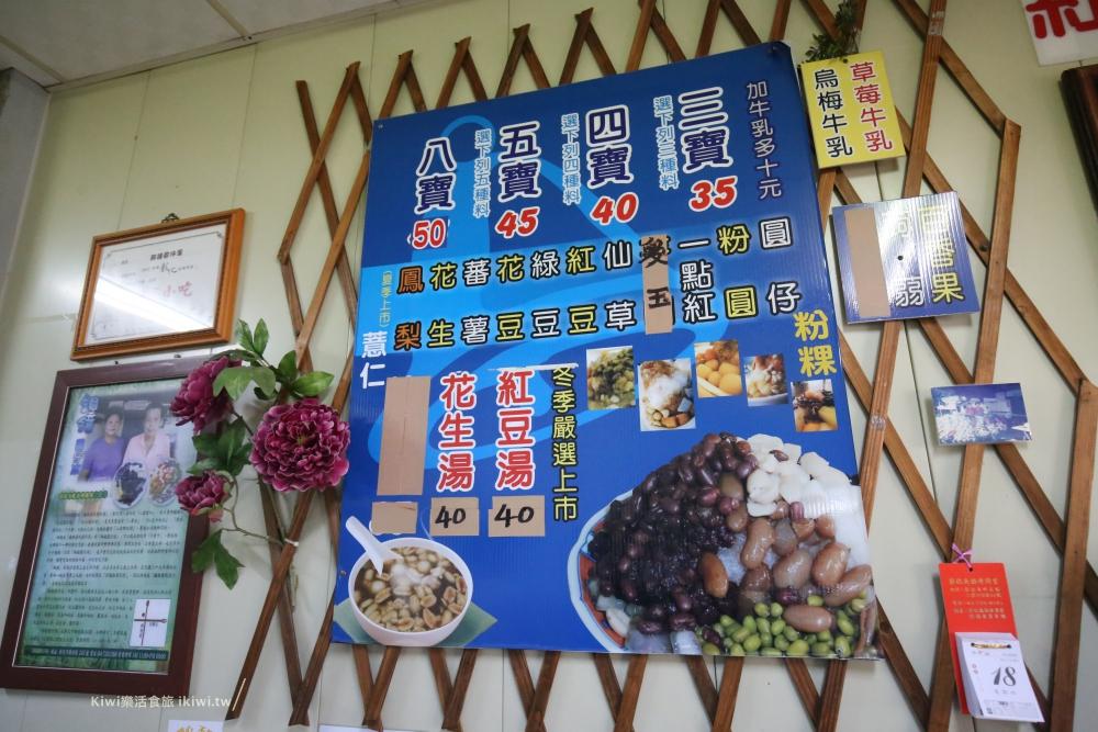 銅鐘圓仔湯kiwi樂活食旅部落客達人推薦菜單