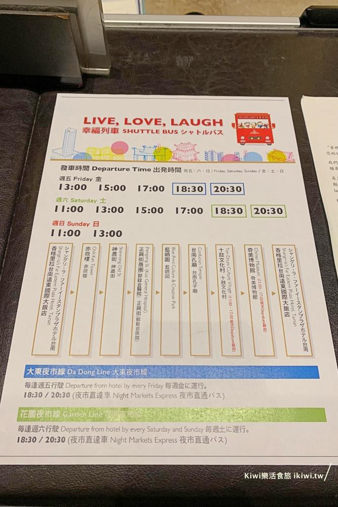 台南香格里拉遠東國際大飯店幸福列車玩台南吃美食