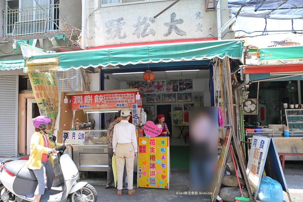 貴美潤餅彰化在地70年老店