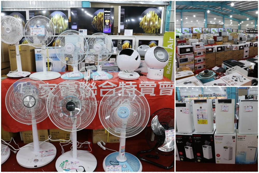 彰化員林FY家電聯合特賣會|員林特賣電扇190元起,眾多商品千元就有,冷氣機含標準安裝,知名品牌福利品特惠,冰箱/電視/洗衣機皆有,低於市價誇張價!