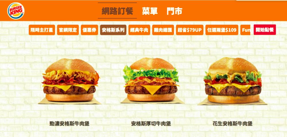 彰化漢堡王限定優惠定期優惠買一送一折扣