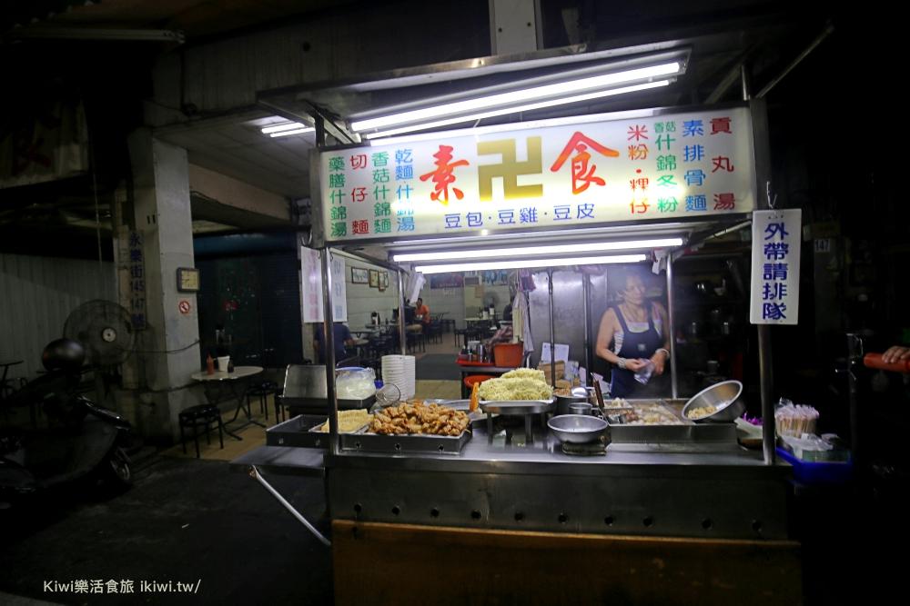 彰化市素食推薦林家素食百年素食藥膳湯乾麵什錦麵外觀