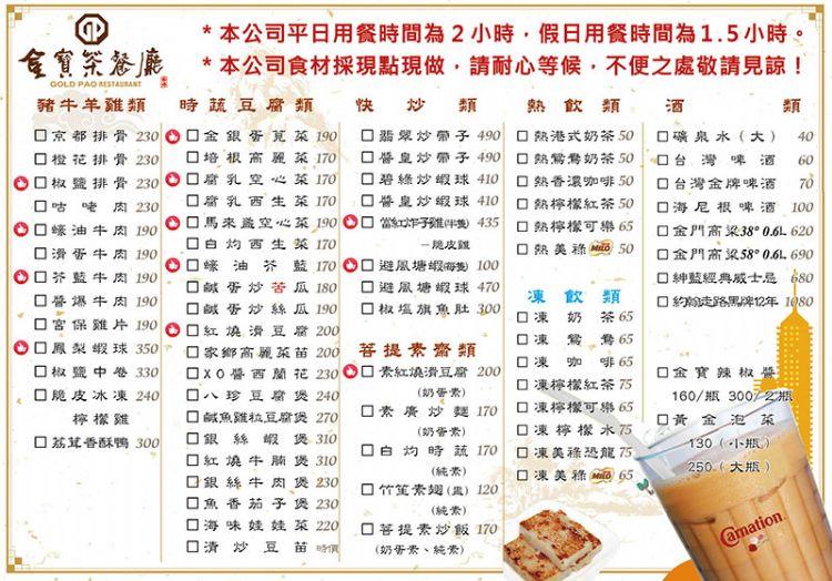 台中美食港式餐廳金寶茶餐廳館前店科博館周邊美食菜單