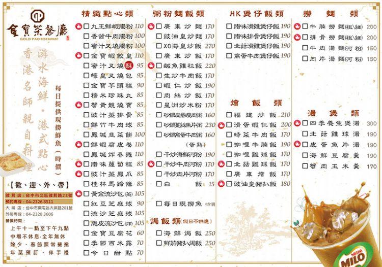 台中金寶茶餐廳菜單