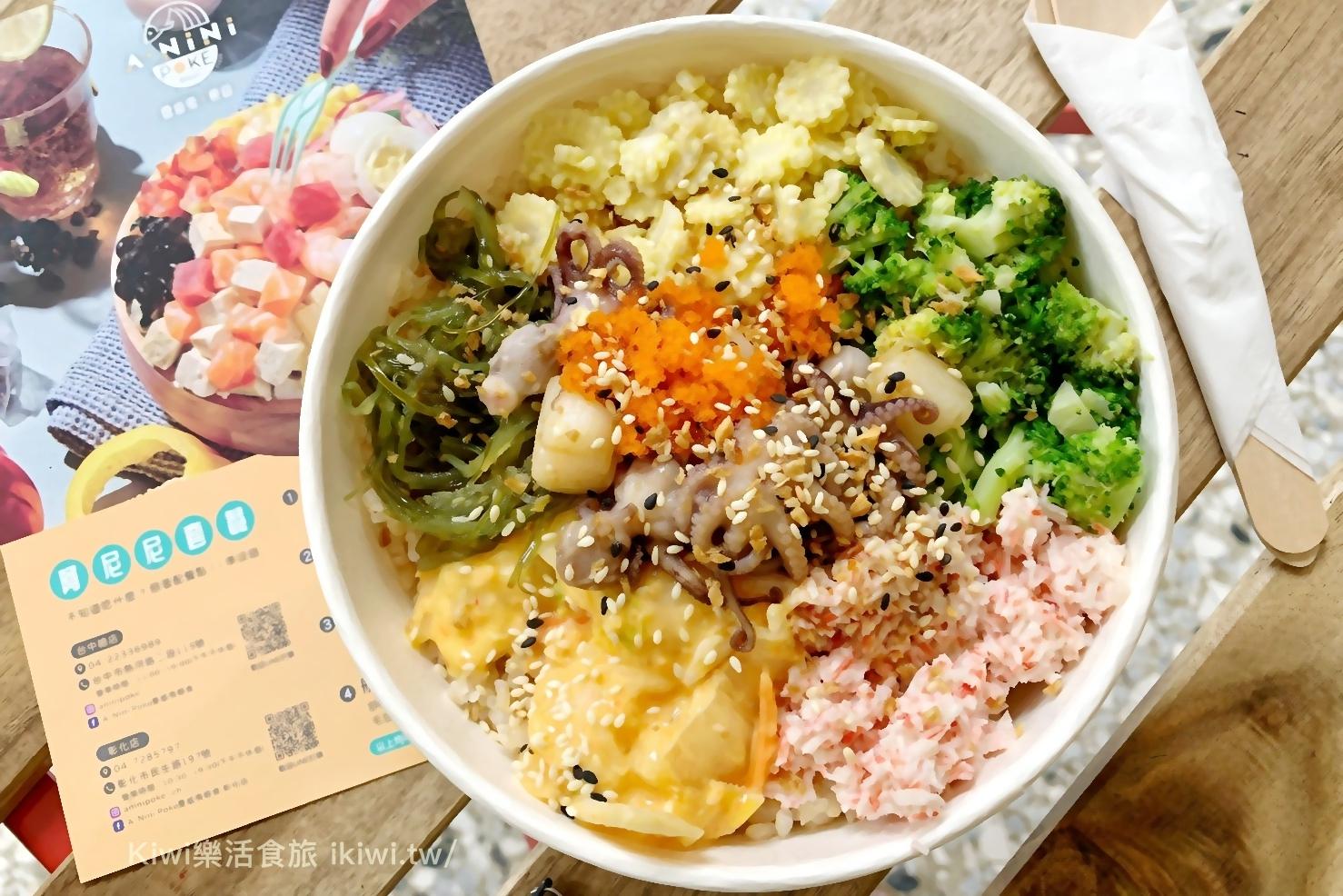 A-Nini Poke 夏威夷輕食|彰化輕食餐盒,低負擔便當,主菜.30幾種菜色自由搭配