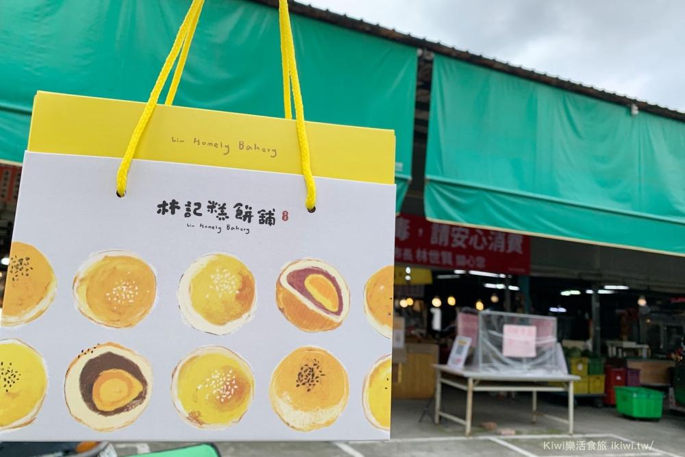 彰化伴手禮林記蛋黃酥kiwi樂活食旅在地推薦彰化員林蛋黃酥.綠豆椪.葷素