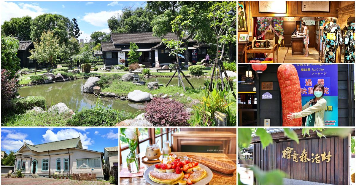 檜意森活村|嘉義景點全台最大的日式宿舍群,免費網美景點.親子戶外景點.和服體驗.Kano.森咖啡