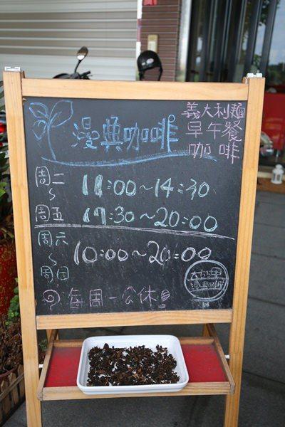 台中大里美食漫典咖啡輕食養生健康海鮮義大利麵.番茄百匯健康煲.漫典起司牛肉丸5003