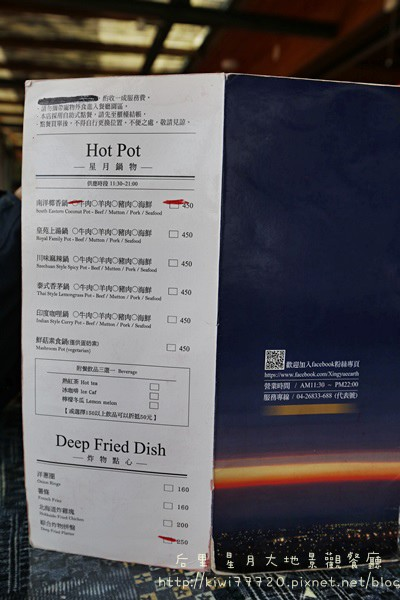 后里星月大地景觀餐廳7623