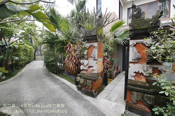 新竹寶山 6星集Villa spa新竹會館8481