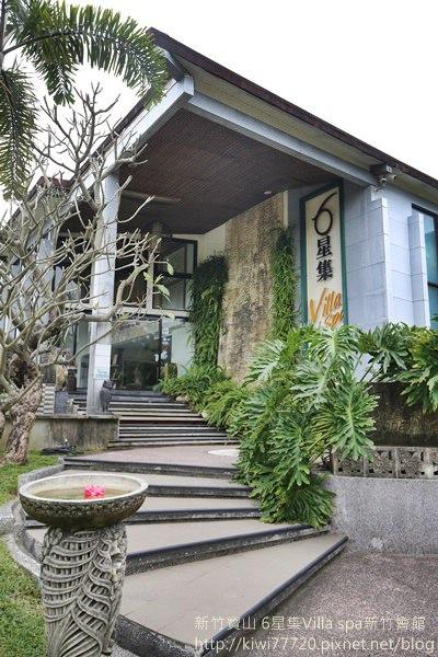 新竹寶山 6星集Villa spa新竹會館8561