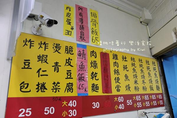 北海道土托魚羹北斗美食7965