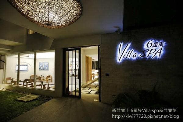 新竹寶山 6星集Villa spa新竹會館8361