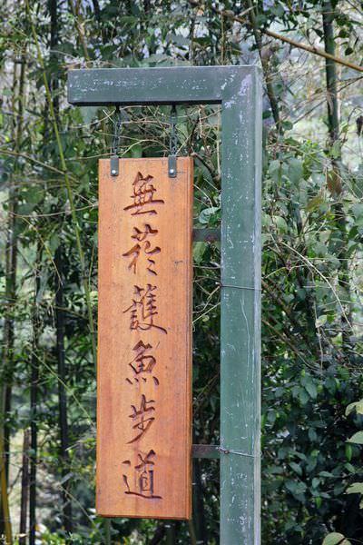 南庄護魚步道3158