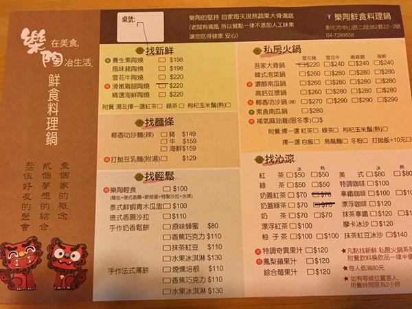 樂陶鮮食料理鍋6488067