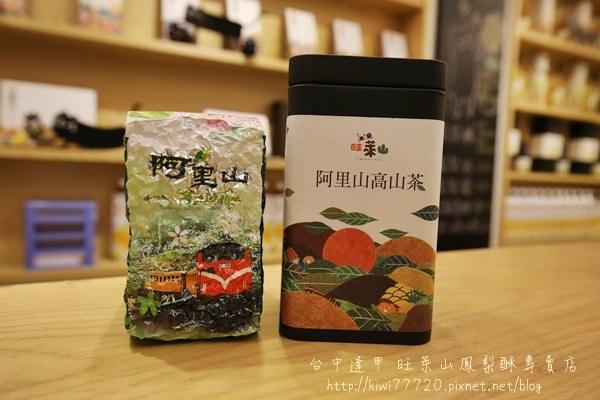台中逢甲旺萊山鳳梨酥專賣店0076