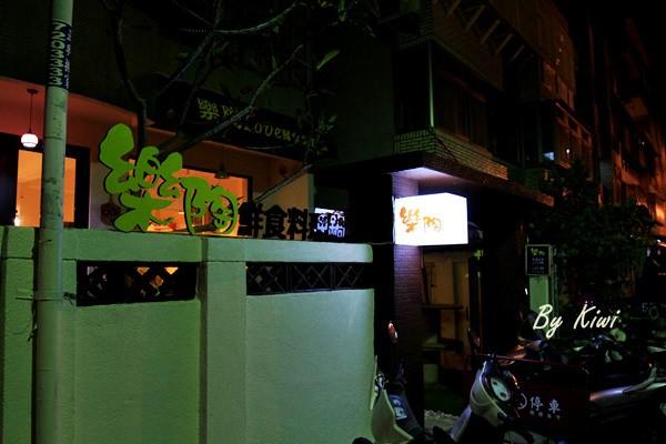 樂陶鮮食料理鍋3698