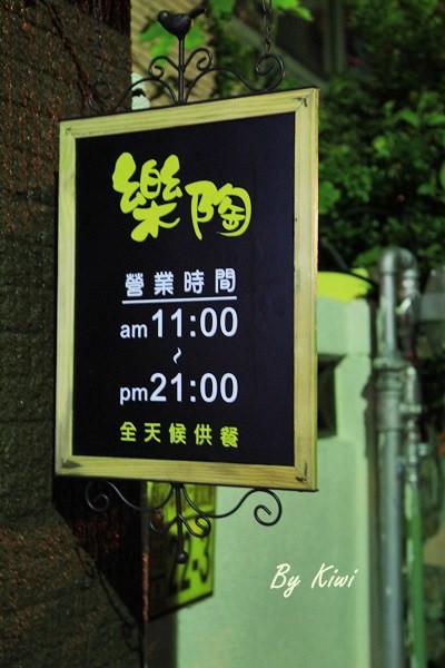 樂陶鮮食料理鍋3695