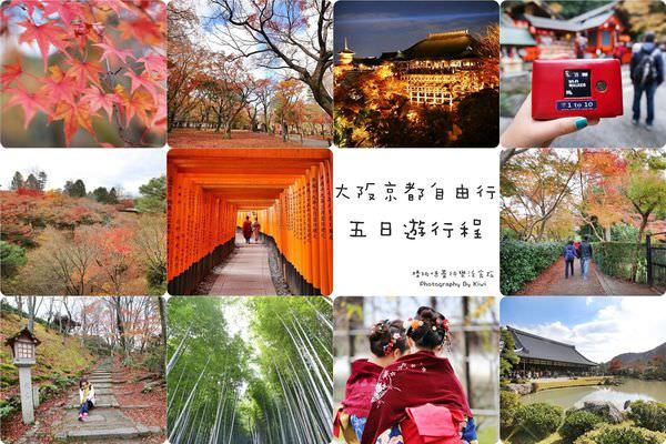日本自由行| 京都大阪賞楓行程規畫  網路分享器|京阪景點|美食|優惠住宿|交通資訊|
