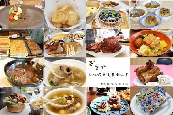 【雲林】雲林美食不藏私懶人包 @雲林42家在地特色美食、餐廳、甜點、下午茶、早午餐、零食、斗六夜市整理(食尚玩家推薦、2019/2 更新)