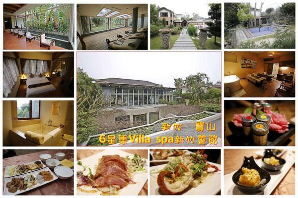 【新竹寶山旅遊】6星集Villa spa新竹會館 @一泊二食、精油按摩,免出國就能到峇里島度假囉!
